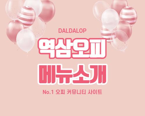 역삼오피 메뉴 소개