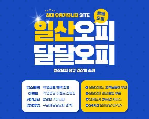 일산오피 정규 길잡이 소개