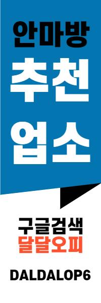 달달오피-달달안마-안마방-전국안마방-서울안마방-경기안마방.png