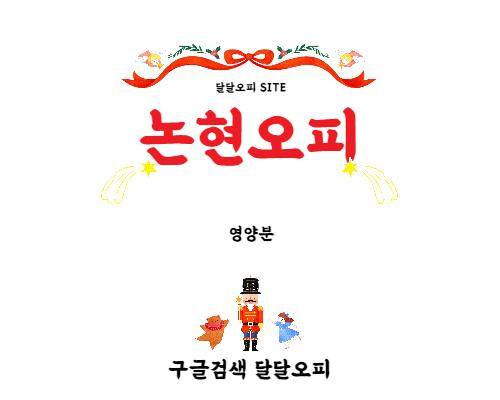논현오피 영양분