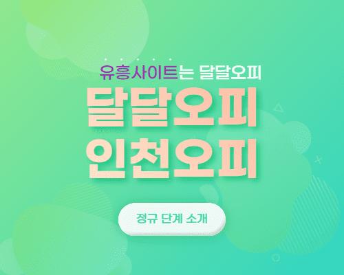 인천오피 정규 단계 소개