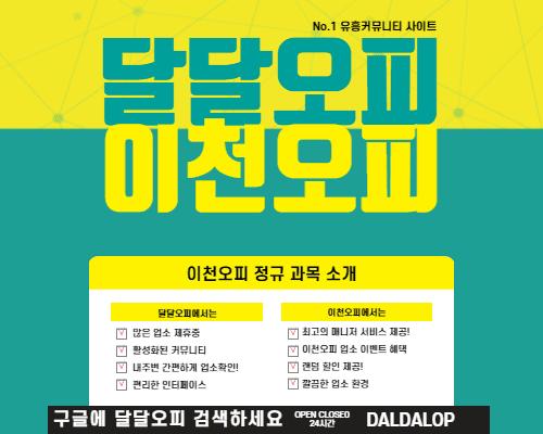 이천오피 정규 과목 소개