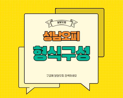 성남오피 형식 구성 모음