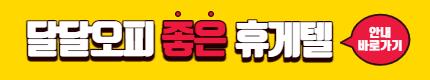 달달오피-휴게텔-휴게텔사이트-휴게텔업소-서울휴게텔-강남휴게텔-대구휴게텔-