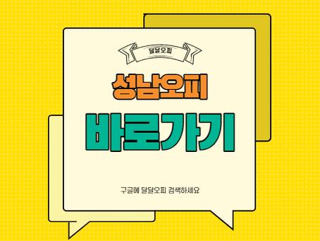 성남오피정보|성남오피|성남오피스텔|성남오피추천|성남op|성남오피안내|성남오피주소|달달op|달달오피|성남오피도메인