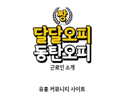 동탄오피 근로인 소개