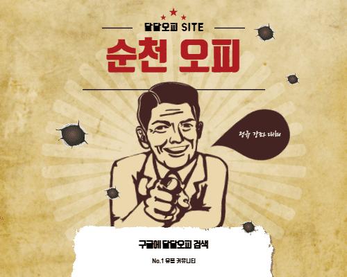 순천오피 정규 강좌 대해