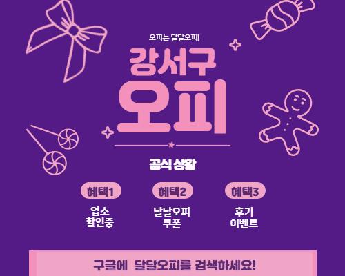 강서오피 공식 상황