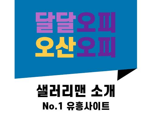 오산오피 샐러리맨 소개