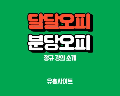 분당오피 정규 강의 소개