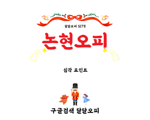 논현오피 심각 포인트