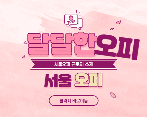 서울오피 근로자 소개