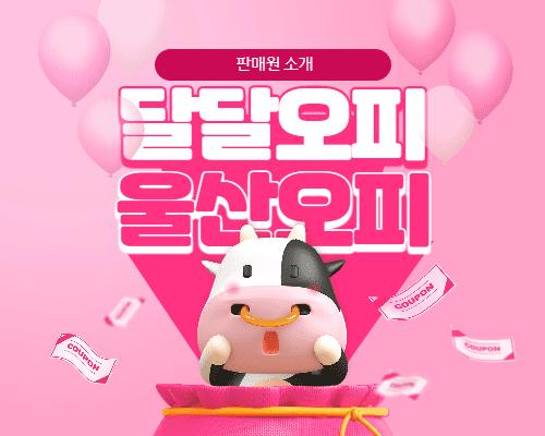 울산오피 판매원 소개