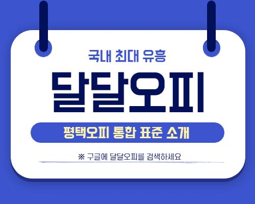 평택오피 통합 표준 소개