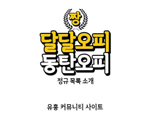 동탄오피 정규 목록 소개