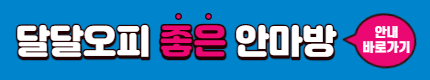 달달오피-안마-안마방-안마사이트-안마업소-안마방업소-서울안마-광주안마-대
