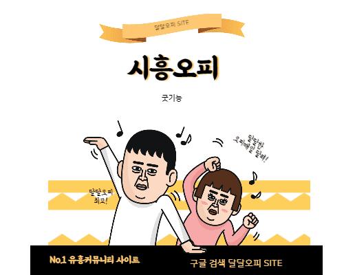 시흥오피 굿기능