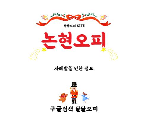 논현오피 사례받을 만한 정보