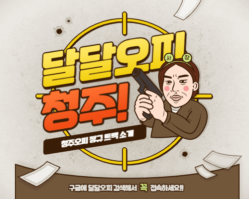 청주오피 정규 트랙 소개