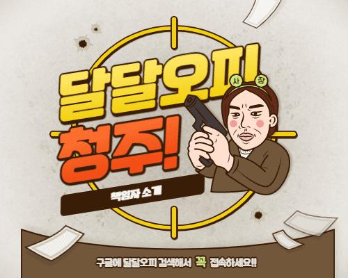 청주오피 책임자 소개