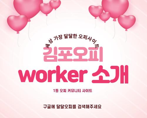 김포오피 worker 소개