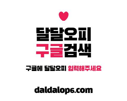 달달오피-오피-오피사이트-유흥-유흥사이트-휴게텔-휴게텔사이트-안마-안마사