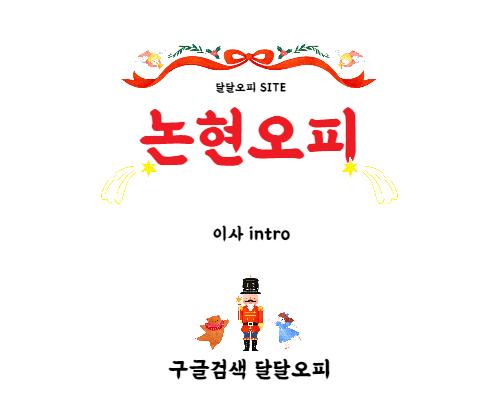 논현오피 이사 intro