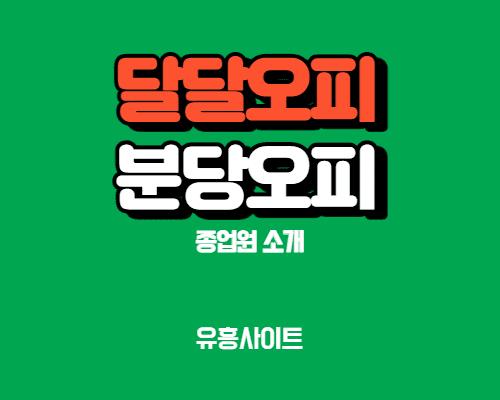 분당오피 종업원 소개