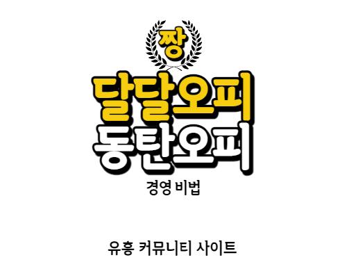 동탄오피 경영 비법