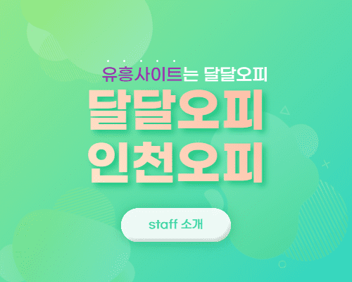 인천오피 staff 소개