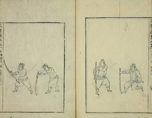 General Qi Jiguang's Long Saber