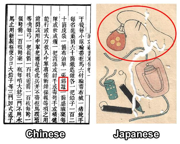 """Metal Turtle"" from Ji Xiao Xin Shu and drawn in Japanese manual."