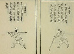 武備志 • 劍 Jian - Chinese Long Straight Sword Ancient Martial Arts Manual