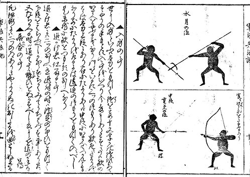 Gunpo Heiho Ki - Kenjutsu No Maki