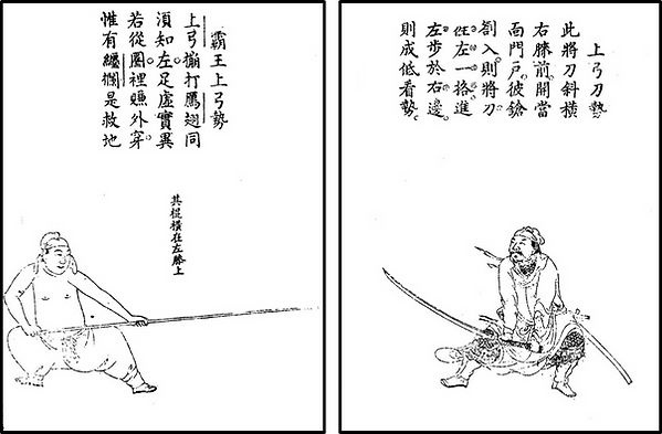 Comparing Shaolin Staff stances with the Chinese Long Saber