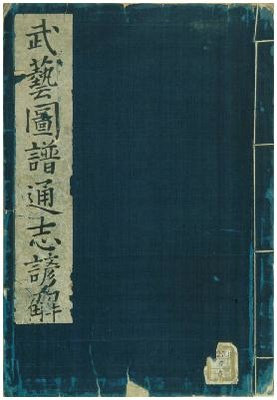 Muye Dobo Tongji - Complete Set