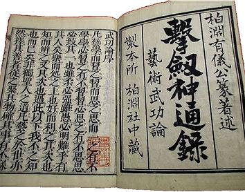 Gekiken Jintsuu Roku - Written 75% in classical Chinese