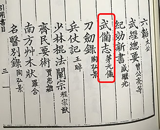Muye Dobo Tongji reference Wu Bei Zhi Straight Sword
