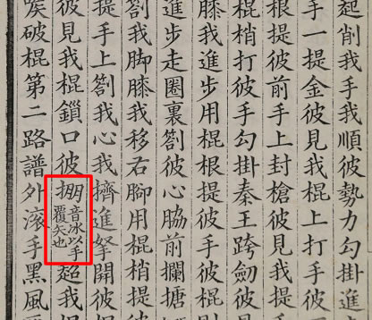 Muye Dobo Tongji describes Chinese staff technique
