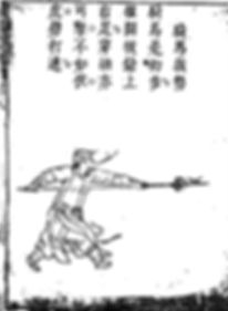 戟 Halberd Ancient Chinese Martial Arts Manual