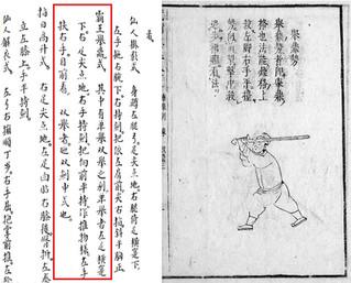 浑元剑经 (Hunyuan Jianjing)'s Raise Cauldron Stance