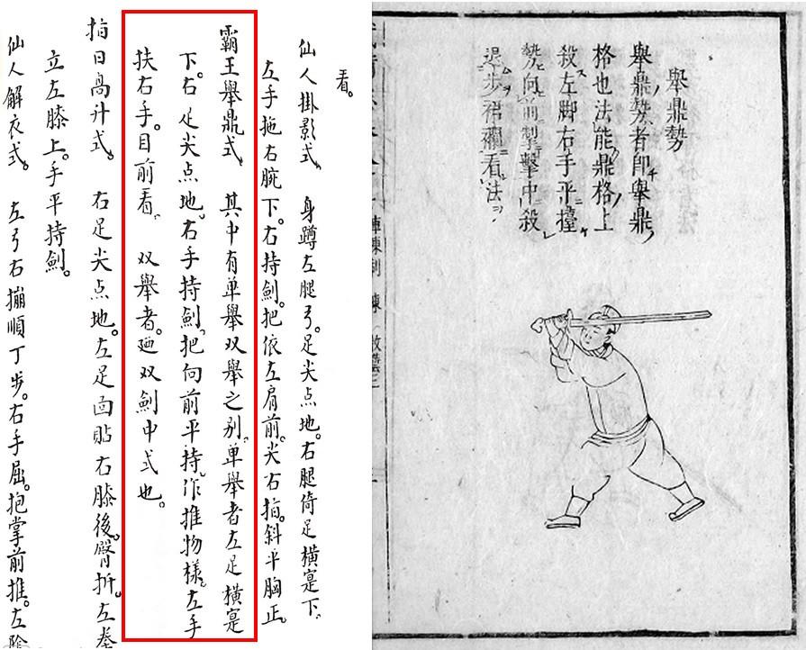 浑元剑经 Hunyuan Jianjing Raise Cauldron Stance