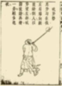 長柄斧 Long Shaft Axe Chinese Ancient Martial Arts Manual