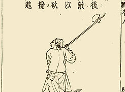 武備要略 戟 • 長柄斧 - Ming Dynasty Halberd & Axe Manual from Wu Bei Yao Lue