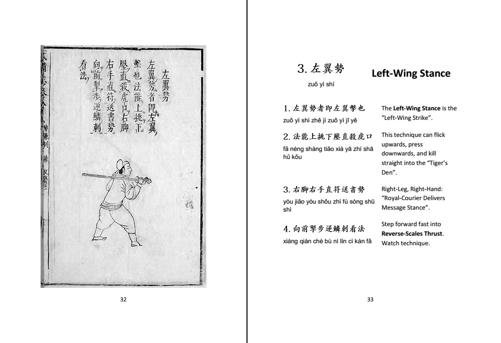Jian Chinese Straight Sword 劍 - Historical Manual, Translation, Videos