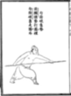 Shaolin Staff 400 years old Martial Arts Manual