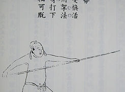 少林棍法闡宗 Shaolin Gunfa Canzong - Ming Dynasty Shaolin Staff Manual by Cheng Zongyou
