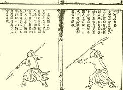 武備要略 偃月大刀 - Ming Dynasty Whip / Truncheon Manual from Wu Bei Yao Lue