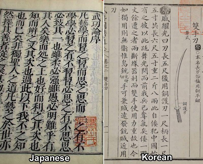 Japanese and Korean Ancient Martial Arts Manuals