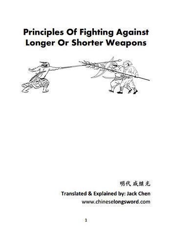 Fighting Against Longer or Shorter Weapons